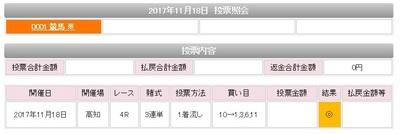 20171118高知4R.jpg