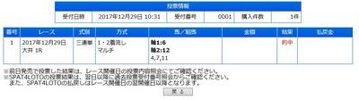 20171229大井1R.jpg