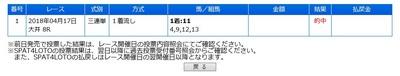 20180417大井8R.jpg