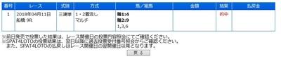 船橋9R三番瀬特別.jpg