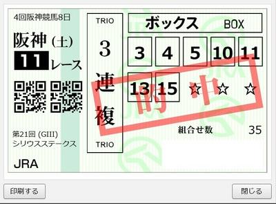 20170930阪神11R.jpg