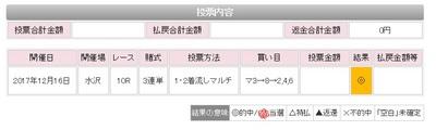 20171216水沢10R.jpg