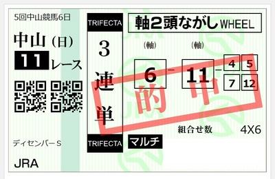 20171217中山11R.jpg