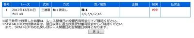 20171231大井4R.jpg