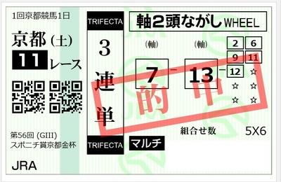 20180106京都11R.jpg