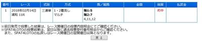 20180214浦和11R.jpg