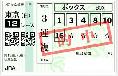 20180527東京12R.jpg