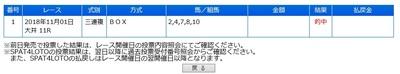 20181101大井11R.jpg