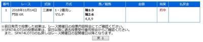 20181114門別6R.jpg