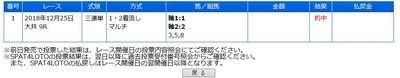 20181225大井9R.jpg
