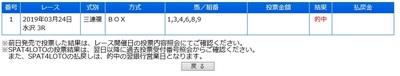 20190324水沢3R.jpg