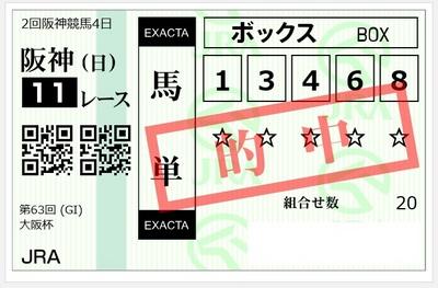 20190331阪神11R.jpg