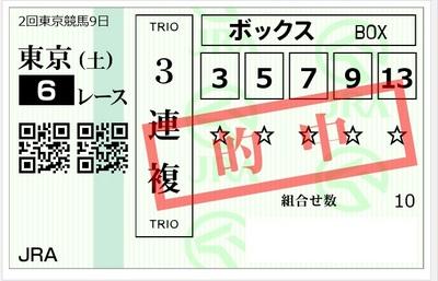 20190518東京6R.jpg