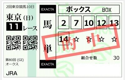 20190519東京11R.jpg