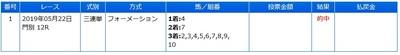 20190522門別12R.jpg