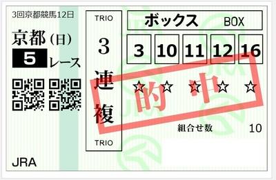 20190526京都5R.jpg