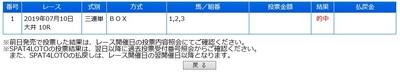 20190710大井102.jpg