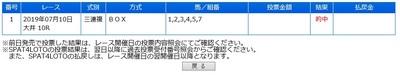 20190710大井10R1.jpg
