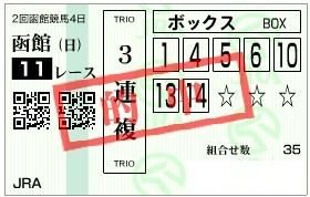 20190714函館11R.jpg