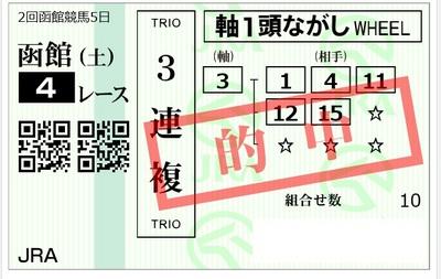 20190720函館4R.jpg